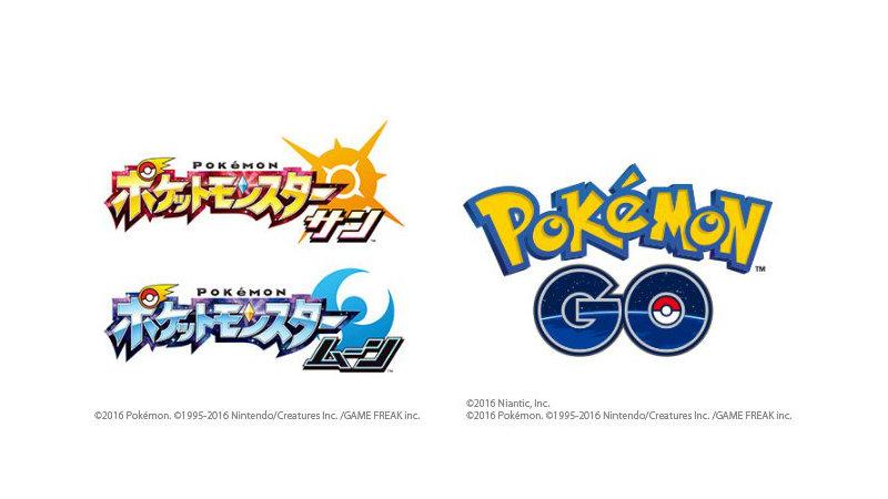ポケットモンスター サン・ムーン / Pokémon GO