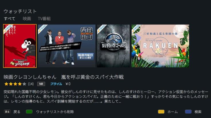 Amazonビデオ for Wii U