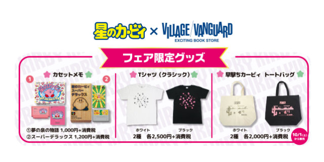 VillageVanguard_Kirby_Fair_vol2_3