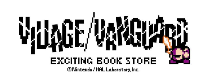 VillageVanguard_Kirby_Fair_vol2_6