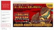3DS DLソフト『ザ・ローリング・ウエスタン 最後の用心棒』、4月10日に配信決定。ダウンロードカードも販売