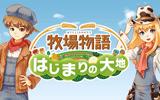 [3DS] 牧場物語 はじまりの大地