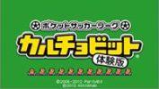 [3DS] データ引き継ぎ可能な体験版が配信開始!『ポケットサッカーリーグ カルチョビット』激闘のエキシビションマッチ最終決戦が公開。参加4チームはいつの間に通信で配信
