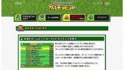 [3DS] いつのまに通信のチーム配信の仕組みなど、通信要素がさらに判明『ポケットサッカーリーグ カルチョビット』公式サイト更新