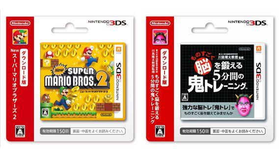 3DS ダウンロードカード