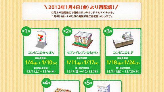 3DS『とびだせ どうぶつの森』セブンイレブンコラボアイテム、2013年1月4日より再配信開始