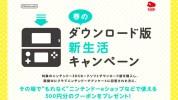 任天堂、3DSソフトDL版購入で500円分のクーポンが当たる「春のダウンロード版新生活キャンペーン」を実施