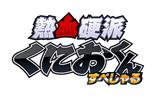 [3DS] くにおくん25周年記念作品!『熱血硬派くにおくん すぺしゃる』が今冬登場