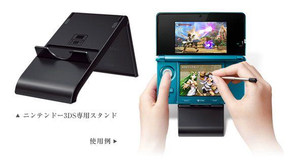 3DS ニンテンドー3DS専用スタンド
