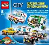 レゴ シティ はたらくくるまスペシャルパック 66451 / レゴ