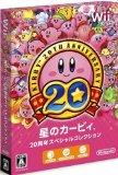 星のカービィ 20周年スペシャルコレクション / 任天堂