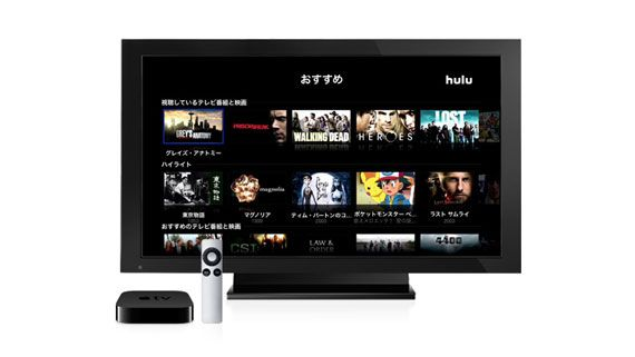 Hulu、Apple TVへ対応
