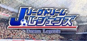 J.LEAGUE Dream Legends