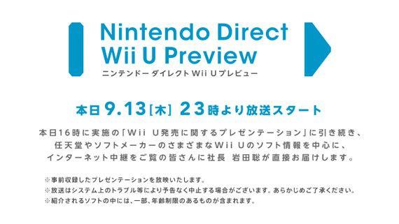 ニンテンドーダイレクト Wii U プレビュー