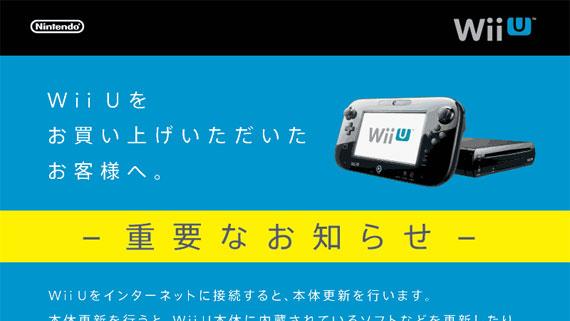 WiiU_Caution