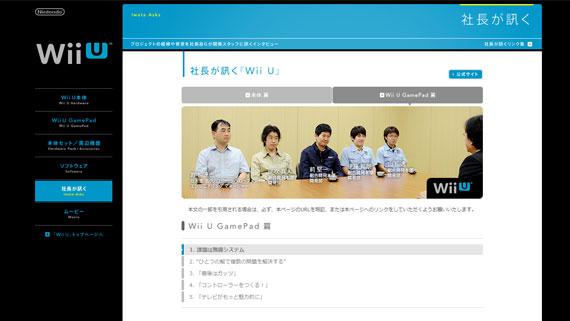 社長が訊く「Wii U」GamePad篇