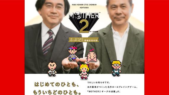 WiiU_VC_Mother2_hobonichi