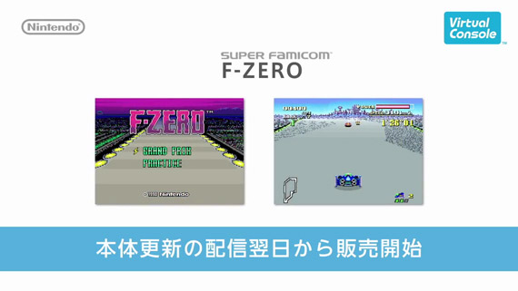 WiiU_VirtualConsole_FZero