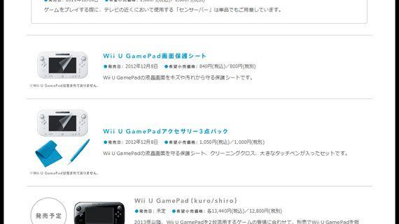 WiiU_accesaries