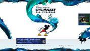 『ディズニー エピックミッキー ~ミッキーマウスと魔法の筆~』の公式サイトがオープン