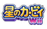 星のカービィ Wii ロゴ