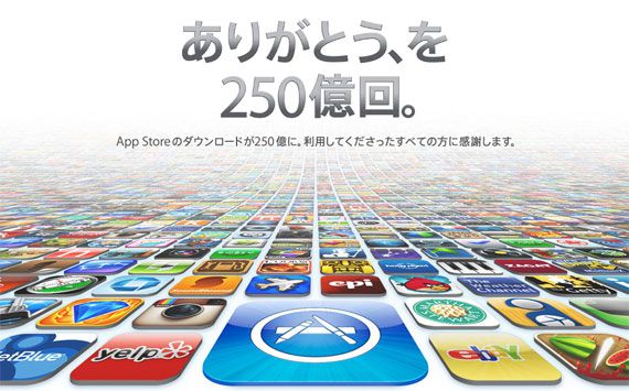 App Store 250億ダウンロードを達成