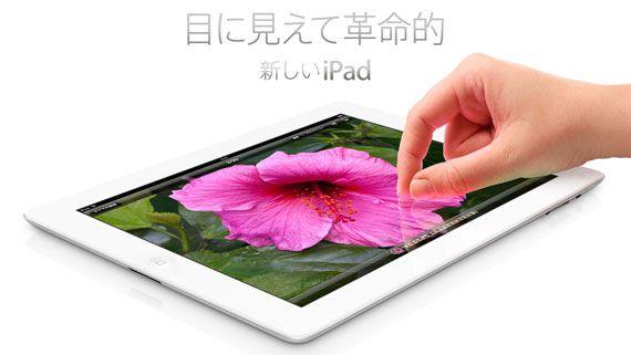 Apple 新しいiPad