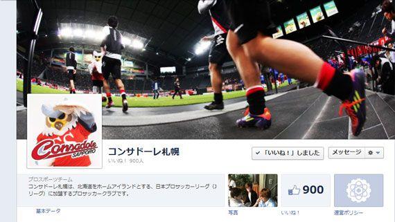 コンサドーレ札幌 公式Facebookページ