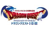 [Wii] 祝・ドラクエ25周年! WiiでFC&SFC『ドラゴンクエストⅠ・Ⅱ・Ⅲ』の発売が決定