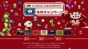 Wii U VC『ファイアーエムブレム 紋章の謎』、30円で期間限定配信開始。ファミコン生誕30周年記念キャンペーン