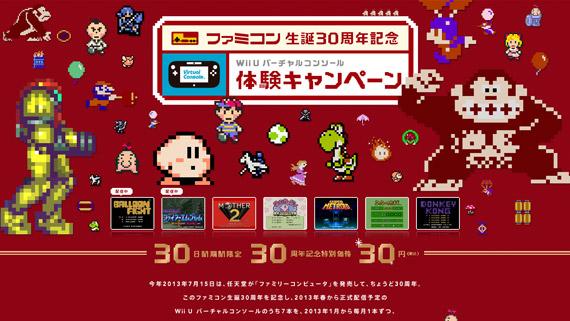 ファミコン生誕30周年記念 Wii U バーチャルコンソール 体験キャンペーン