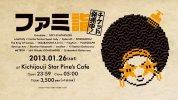 「ファミ詣 2013」、吉祥寺STAR PINE'S CAFEで2013年1月に開催。音楽・ゲームに満ちたオールナイトイベント