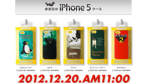 ほぼ日の iPhone 5 ケース