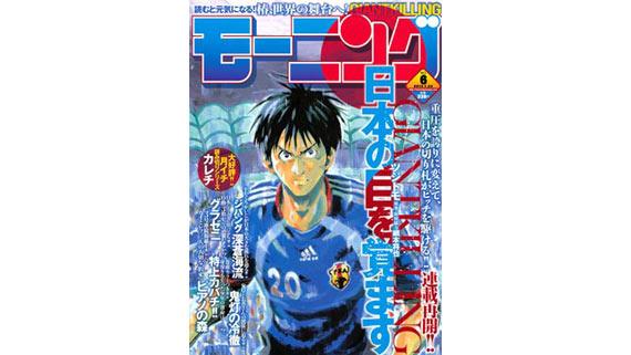 週刊モーニング 2013 Vol.06