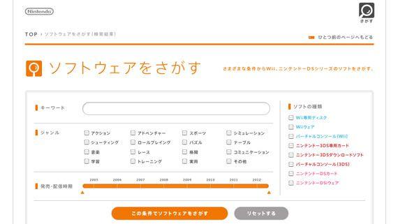 あら、便利。任天堂公式サイトにソフトウェアの検索機能