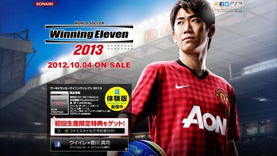 PS3 ワールドサッカーウイニングイレブン2013
