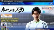 おまたせ!PSP/PS2/Wii版の『ウイイレ2012』公式サイトがオープン!