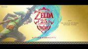 「ゼルダの伝説」25周年キャンペーン、特別デザインのニンテンドープリペイドカードが期間限定で登場!!