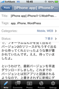 wordpress_for_iphone2_4