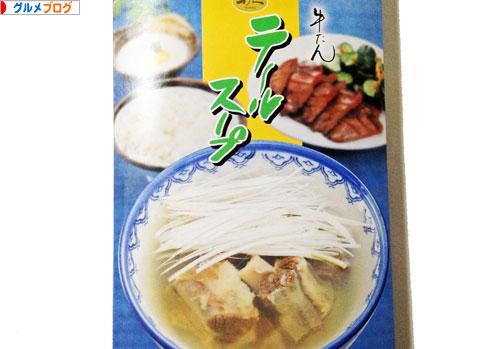牛タンテールスープ