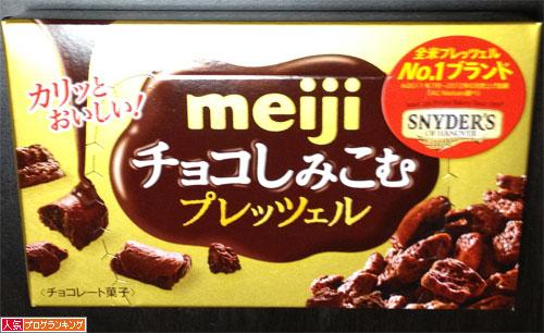 チョコしみこむプレッツェル