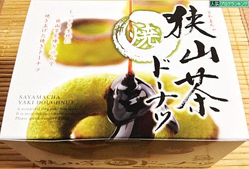 狭山茶焼ドーナツ