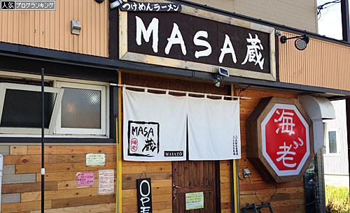 masa蔵