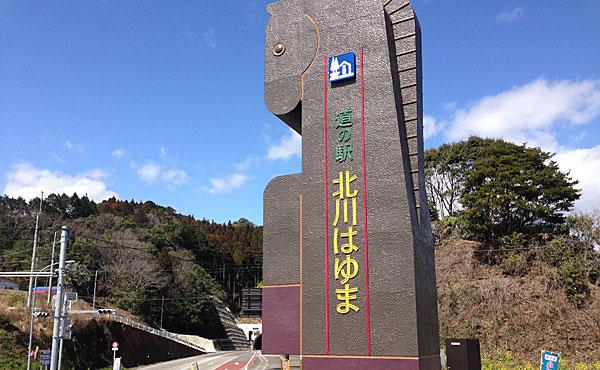 北川はゆま 道の駅