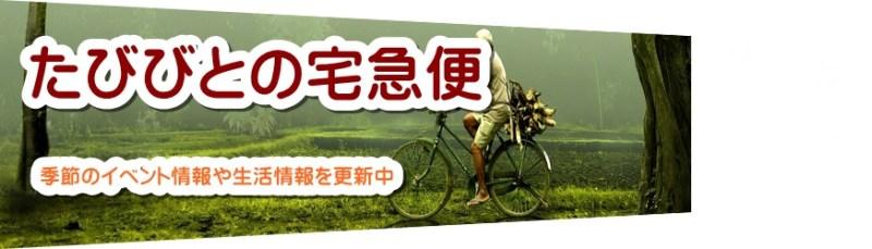 man-bicycle-hizumi