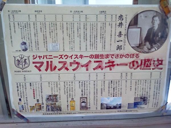 """長野駒ヶ根 マルス信州蒸留所""""山のウイスキー"""""""