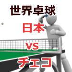 世界卓球_日本vsチェコ