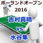 ポーランドオープン2016_吉村真晴vs水谷隼