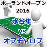 ポーランドオープン2016_水谷隼vsオフチャロフ