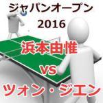 ジャパンオープン2016_浜本由惟vsツォン・ジエン